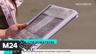 Смотреть видео Выясняются подробности дела о мошенничестве страховой компании - Москва 24 онлайн