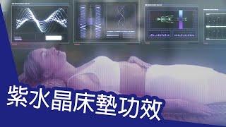 紫水晶床墊的強大功效 | 健康伴你左右