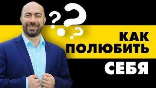 Как ПОЛЮБИТЬ Себя? | Как повысить самооценку / Супер Психология - Константин Довлатов