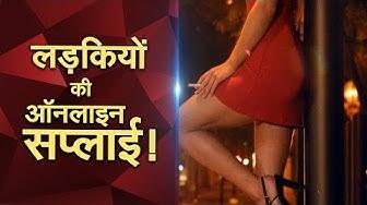 Bareilly:  बरेली में ऑनलाइन चकला ! | NTTV BHARAT