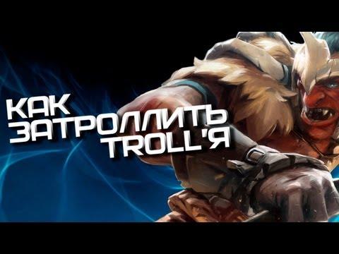 видео: Как затроллить troll'я (dota 2 commentary)
