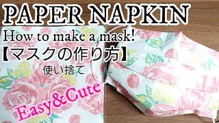 【100均diy】How to make a mask!マスクの作り方・【ノーズワイヤー入り】しっかりフィット!&ふっかふか
