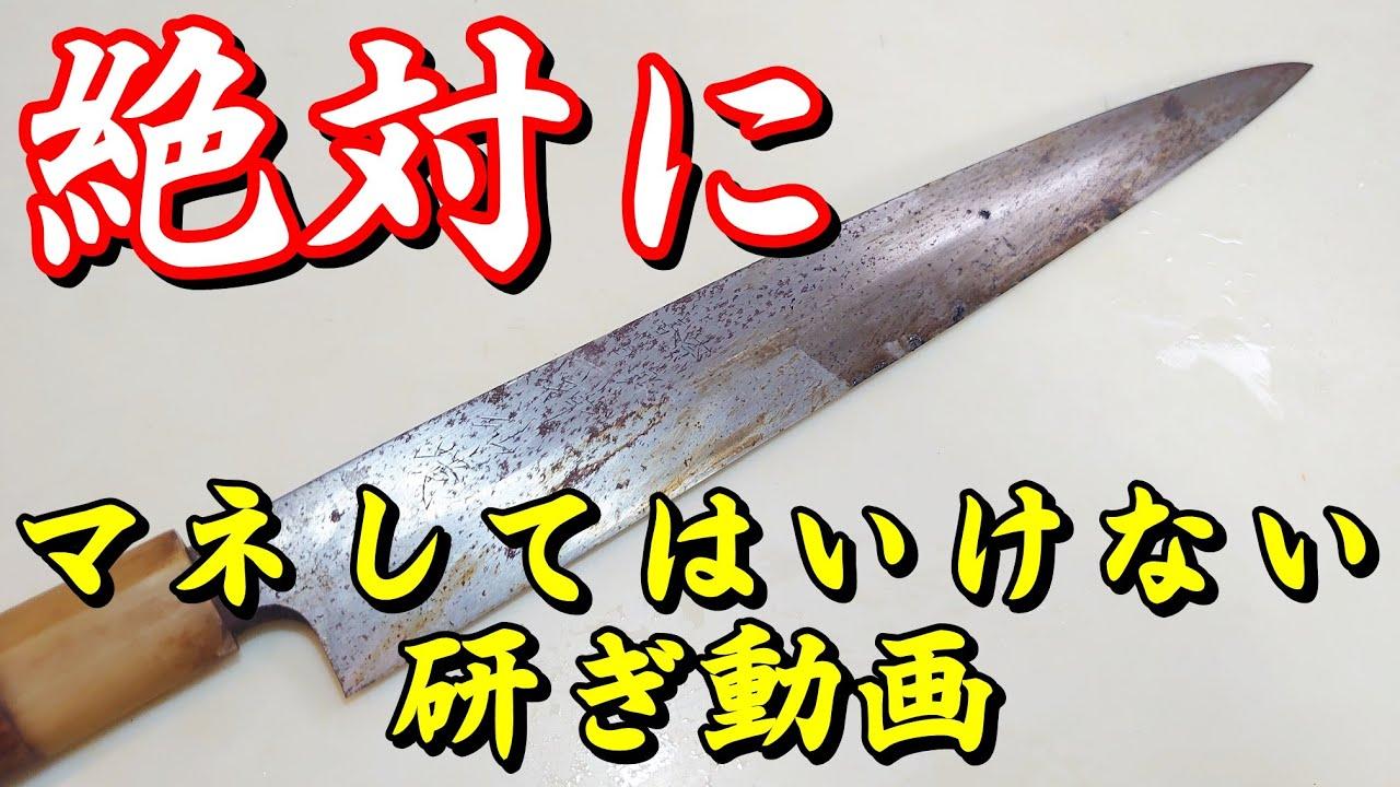 【後悔します】包丁研ぎ素人がプロ @刃付け屋 さんのようになりたいと思ったんだ。【包丁研ぎ】【刃の黒幕】Knife sharpening