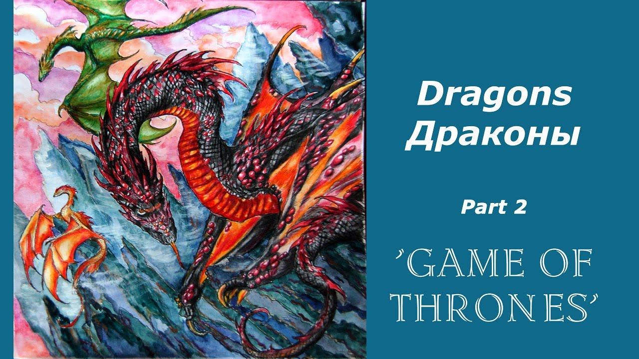 Colouring The Game Of Thrones Dragons Part 2 раскраска антистресс игра престолов