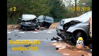 ДТП и аварии 14.11.18 | Ноябрь 2018 #2 | Свежая подборка ДТП за ноябрь 2018