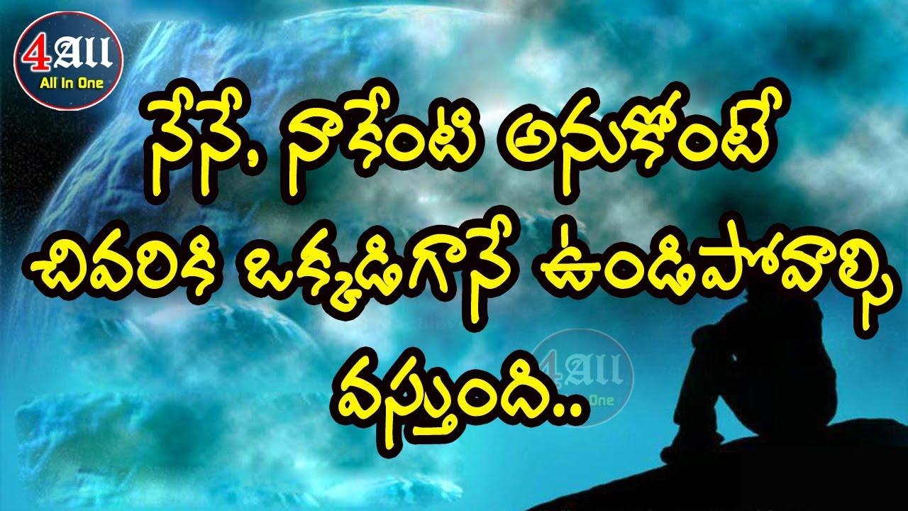 Life Motivational Quotes In Telugu Whatsapp Status Video Youtube
