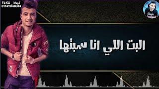 البت🙍 اللي😏 انا سبتها🙌 |حالات واتس👏| غناء سامح الكوراشي- نينو وبودي مهرجان فشييخ👌