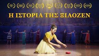 Θεατρικές Παραστάσεις «Η ιστορία της Ξιαοζέν» | Η σωτηρία του Θεού
