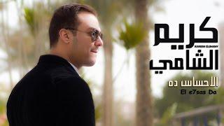 بالفيديو .. كريم الشامي يطرح أغنية 'الاحساس ده'