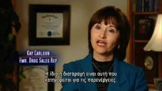 Παρενέργειες Ψυχοφαρμάκων (Ντοκιμαντέρ)