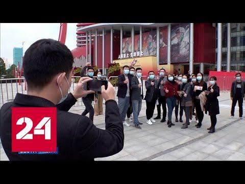 Китай выздоровел и отправил вирус в музей - Россия 24