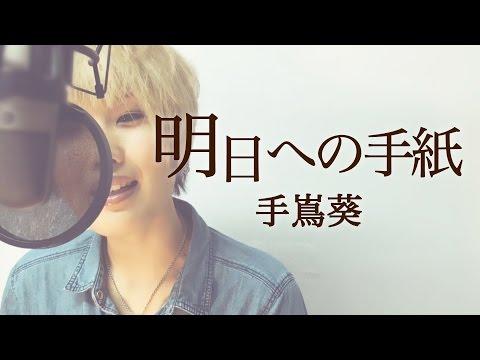 【060】明日への手紙/手嶌葵 (Full/歌詞付き) covered by SKYzART