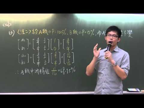 [高中數學][98數乙][非選二(3)][解法二:濃度問題][威全老師主講][周杰數學]
