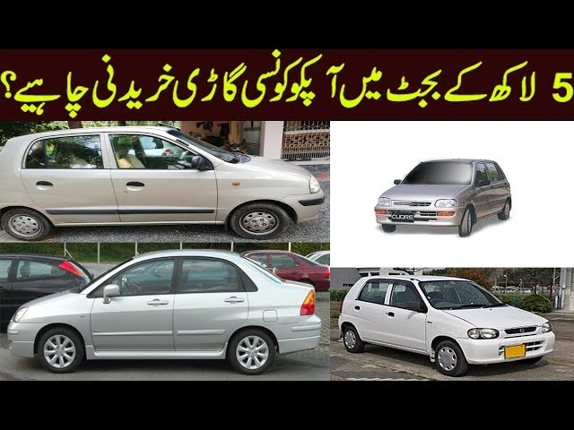 Cars available in Pakistani markets in a budget of Rs 5 lakh