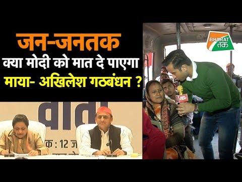 SP-BSP गठबंधन पर जनता की बेबाक राय| Bharat Tak