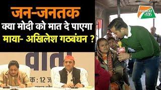 SP-BSP गठबंधन पर जनता की बेबाक राय  Bharat Tak