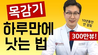 목감기 빨리 낫는법 !! 10년동안 감기 안 걸린 의사…