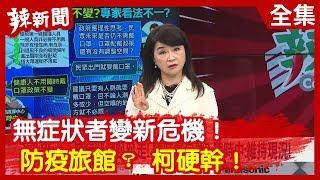 【辣新聞152】無症狀者變新危機! 防疫旅館?柯硬幹! 2020.03.02