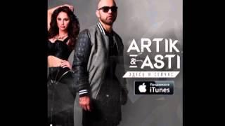 ARTIK & ASTI - Никому не отдам (из альбома Здесь и сейчас)