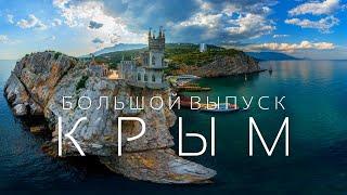 Крым. Большой выпуск. Путешествие на машине. Crimea