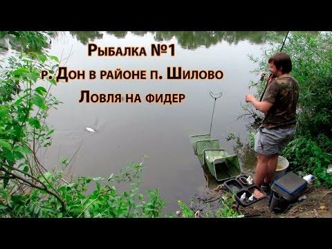ловля на фидер на дону воронежская область видео