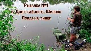 Рыбалка №1. Ловля на фидер на р. Дон в районе п. Шилово.