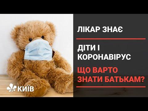 Діти і коронавірус: чого слід очікувати батькам?