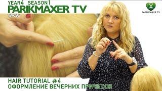 Оформление вечерних причесок. Урок#4 Елена Войнова парикмахер тв parikmaxer.tv