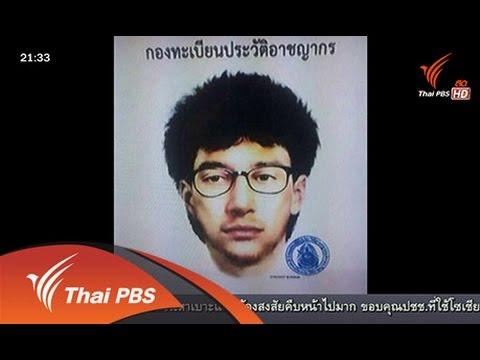 ที่นี่ Thai PBS : แกะรอยมือวางระเบิด  (19 ส.ค. 58)