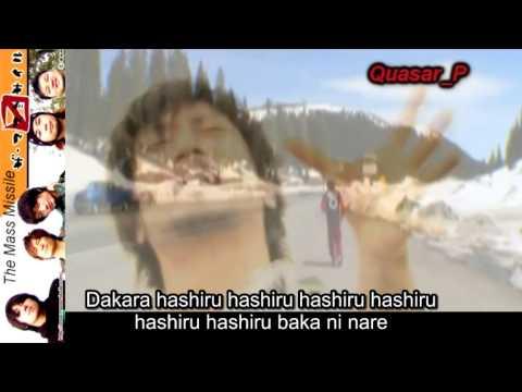The Mass Missile - Yume To Genjitsu No... [KARAOKE-Romanji]
