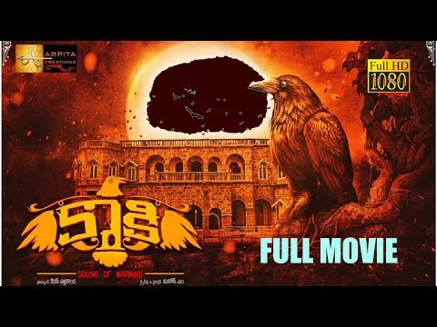 kaki Latest Telugu 2018 Full Movie || Jayasudha | Nassar | Ashok Kumar  | Meghashree