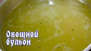 Овощной бульон из самых простых продуктов. Рецепт от ARGoStav Kitchen.
