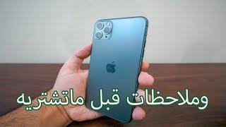 فتح صندوق امبراطور الكاميرات Iphone 11 Pro Max