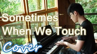 Sometimes When We Touch ( Dan Hill ) 鋼琴 Jason Piano