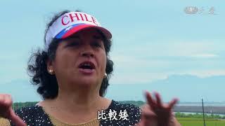 【在台灣站起】20171101 - 臺灣好神 - 羅美智(智利)、賴旭立(法國)