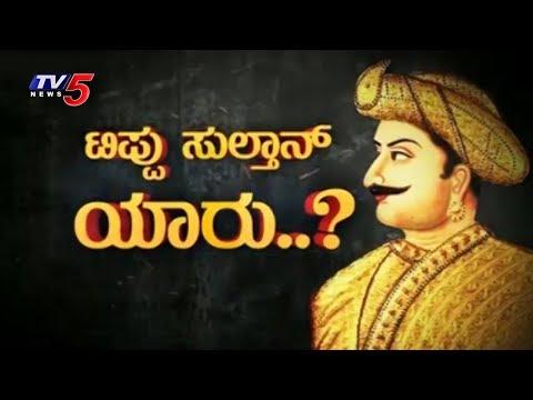 ಟಿಪ್ಪು ಸುಲ್ತಾನ್ ಯಾರು..? | Tipu Sultan Yaru..? | TV5 Kannada
