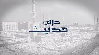 Dars-e-Hadith | E01 | Urdu