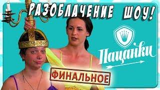 Шоу Пацанки - ОБЗОР и финальное РАЗОБЛАЧЕНИЕ русской и украинской версий ✅