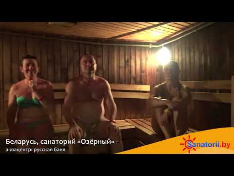 Санаторий Озёрный - аквацентр (русская баня), Санатории Беларуси