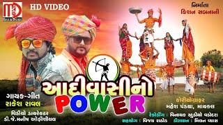 Aadivashino Power (Video Song) Rakesh Raval New Gujarati Timli Song 2019