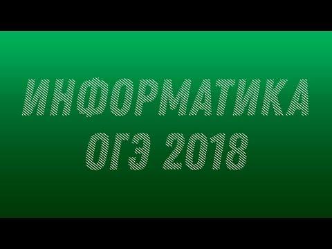 Информатика. ОГЭ 2018#1