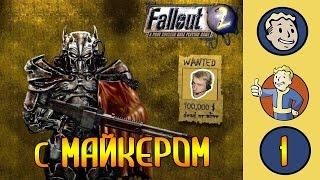 Fallout 2 с Майкером 1 часть