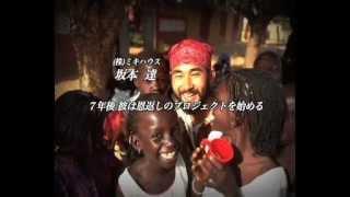 ミキハウスの社員である坂本 達さんが私費を投じてアフリカで作り上げた...