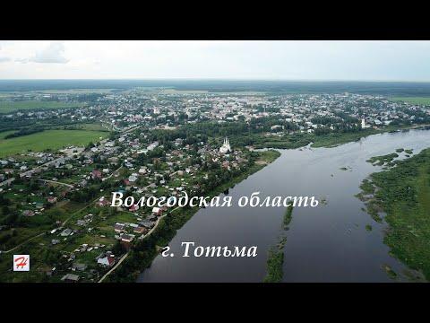 Вологодская область. город Тотьма