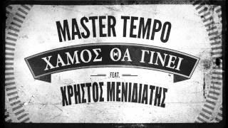 Master Tempo feat. Χρήστος Μενιδιάτης - Χαμός θα γίνει - Official Audio Release