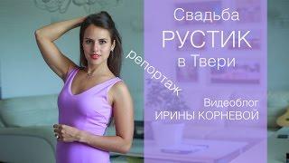 Свадьба рустик Wedding blog Ирины Корневой репортаж со свадьбы