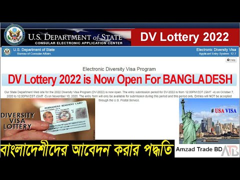 DV Lottery 2022 Application is now Open. 2 Condition for Bangladeshi People