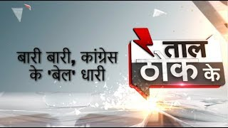 Taal Thok Ke: Chidambaram now, Gandhis next? Is law catching up with corrupt Congress leaders?