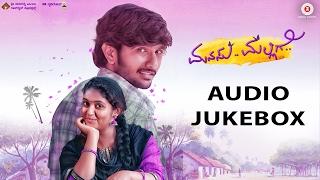 Manasu Malligey Full Movie | Audio Jukebox | Kannada | Nishant & Rinku Rajguru