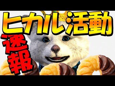 【超速報】ヒカル、活動再開ww